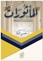 El-Mesurat Arapça (Cep Boy) Dua ve Zikirler