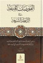 El-Füyuzatü'l-Münife (Arapça)