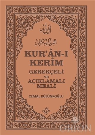 Kur'an-ı Kerim, Gerekçeli ve Açıklamalı Meali