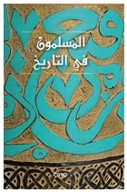 El-Muslimun Fi't-Tarih (Arapça)