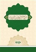 Şerhu'l-Erba'in (40 Hadis)