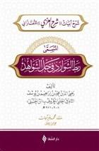 Rabtü'ş-Şevarid fi Hali'ş-Şevahid (Arapça)