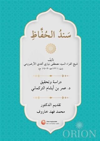 Senedü'l-Huffaz