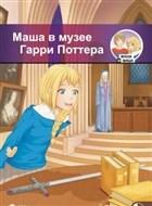 Masha Muzeye Garri Potera + Cd A1