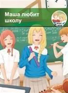 Masha Iyubit Shkolu + Cd A1