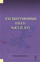 Leksikografiyanın Özekti Maseleleri