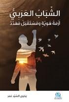 Eşşababu'l Arabi (Arapça)