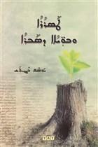 Tasroro u Buyoye D-Sabro (Süryanice)