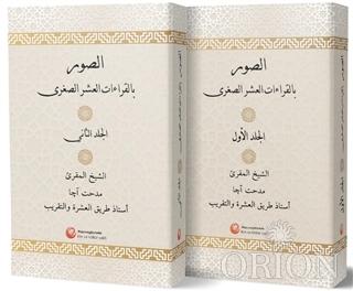 Es-Suveru Bi'l-Kıraati'l-Aşri's-Suğra - Aşere Vücuhatları ( 2 Cilt)