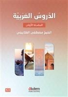 Ed-Durusu'l-Arabiyye 1-2