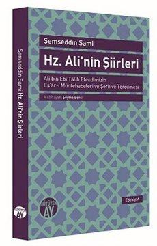 Hz. Ali'nin Şiirleri