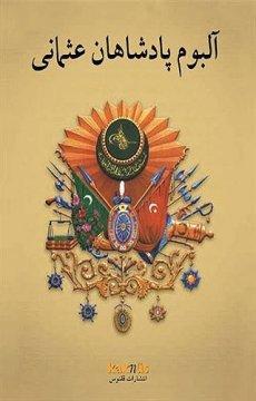Osmanlı Padişahları Albümü | Farsça