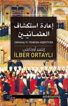Osmanlı'yı Yeniden Keşfetmek | Arapça