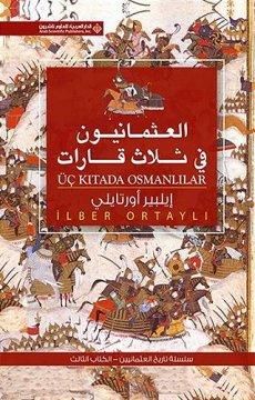 Üç Kıtada Osmanlılar | Arapça
