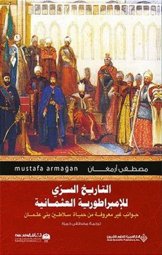 Osmanlı'nın Mahrem Tarihi | Arapça