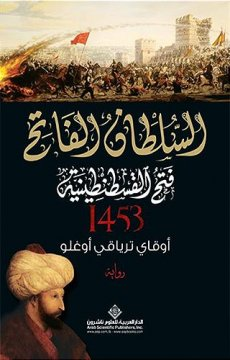 Kuşatma | Arapça